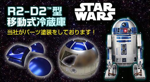 R2-D2型の移動式冷蔵庫のパーツ塗装