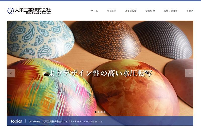 大栄工業株式会社ウェブサイトリニューアルのお知らせ